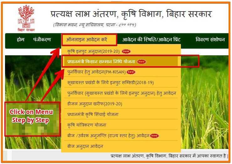 Online आवेदन करे  प्रधानमंत्री किसान सम्मान निधि योजना