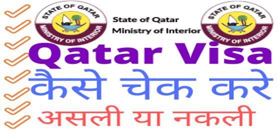 Qatar का वीजा कैसे चेक करे असली या नकली