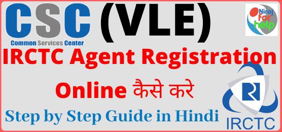 [VLE] CSC IRCTC Agent Registration Online कैसे करे