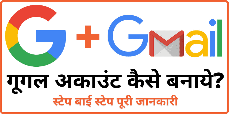 गूगल अकाउंट कैसे बनाये Phone & Laptop me Google Account Kaise Banaye