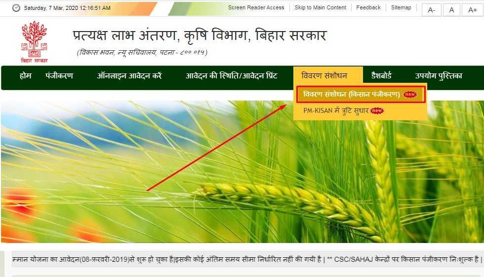 विवरण संसोधन (किसान पंजीकरण) पर क्लिक कीजिये