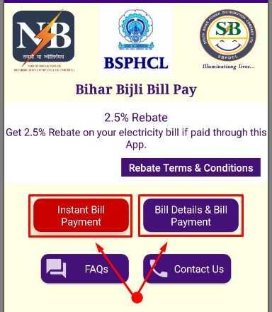 Bihar Bijli Bill Pay(BBBP) App Open Interface