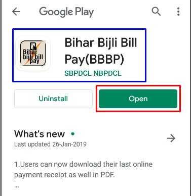 Bihar Bijli Bill Pay(BBBP) App