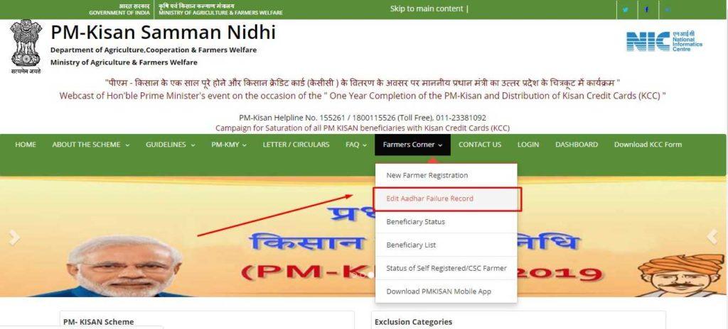Edit Aadhar Failure Record पर क्लिक करना है
