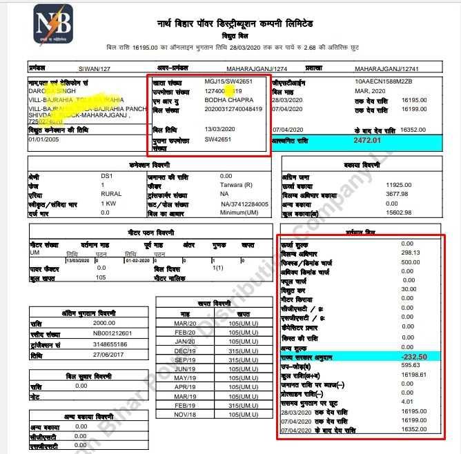 NBPDCL Bihar bijli bill Sample