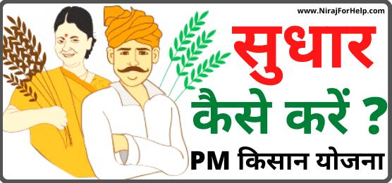 PM किसान योजना में सुधार कैसे करें Bihar