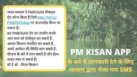 PM KISAN APP के बारे में जानकारी देने के लिए सरकार द्वारा भेजा गया SMS