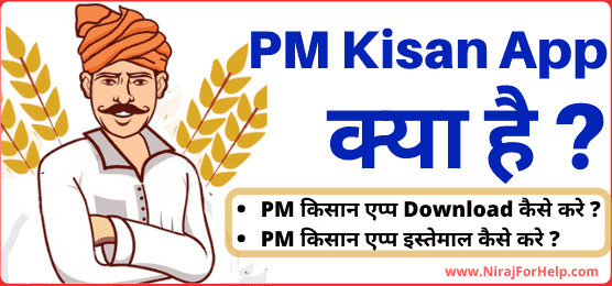 Pm Kisan App क्या है इसे Download और इस्तेमाल कैसे करे