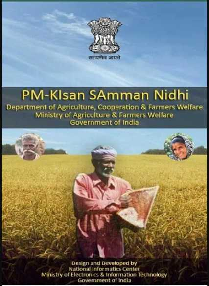 Pm kisan app front image