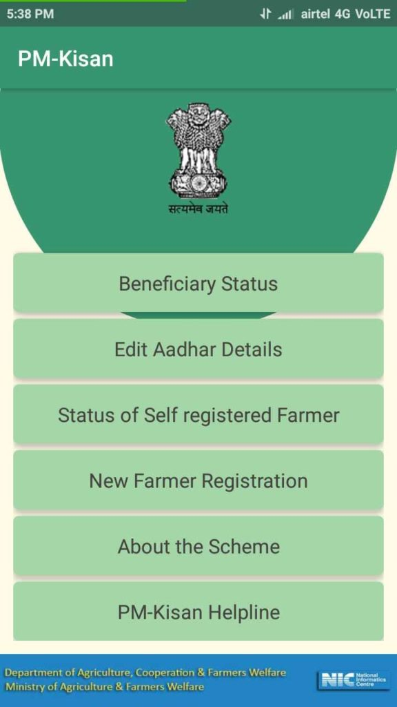 Pm kisan app interface and menu
