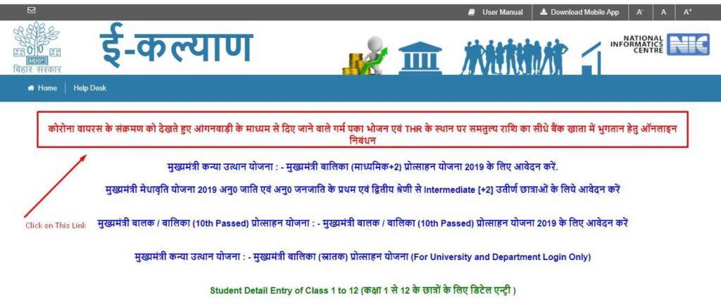 ई कल्याण बिहार सरकार की वेबसाइट