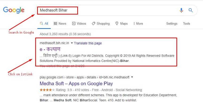 गूगल में सर्च रिजल्ट MedhaSoft Bihar
