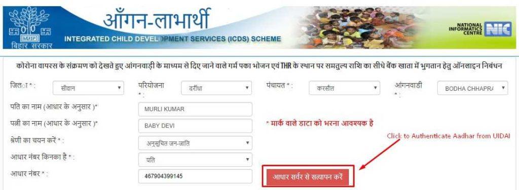 बिहार आंगनवाड़ी सहायता योजना पंजीकरण फॉर्म