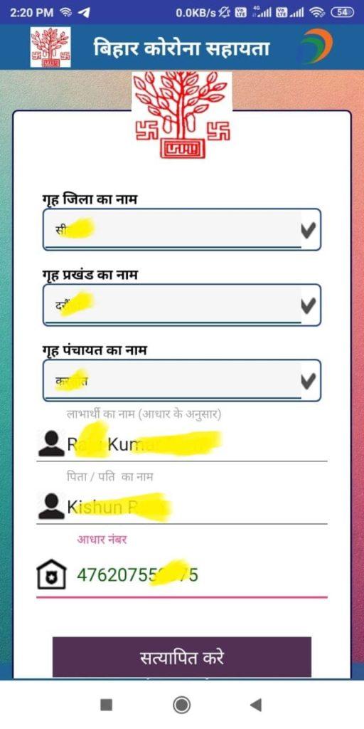 बिहार कोरोना तत्काल सहायता मोबाइल ऍप इंटरफ़ेस