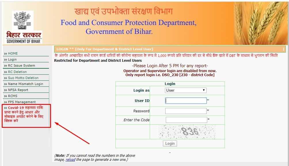 बिहार सरकार की खाद्य एवं उपभोक्ता संरक्षण विभाग वेबसाइट