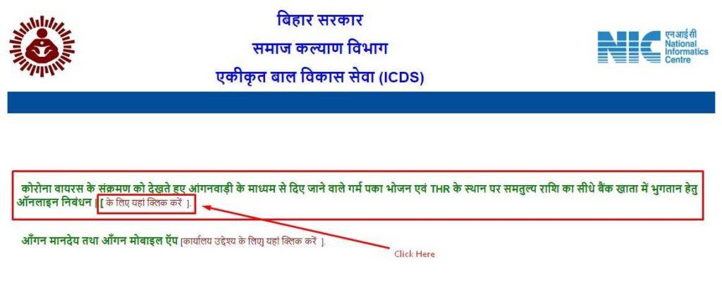 ICDS की वेबसाइट
