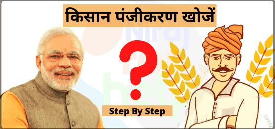 किसान पंजीकरण खोजें Kisan Registration Number Search