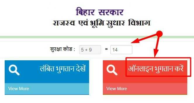बिहार में जमीन का लगाना ऑनलाइन भुगतान करें