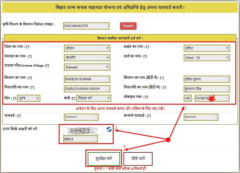 बिहार राज्य फसल सहायता योजना पंजीकरण फॉर्म
