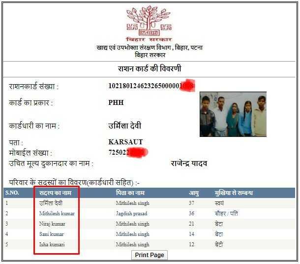 बिहार राशन कार्ड को पीडीऍफ़ फॉर्मेट में डाउनलोड