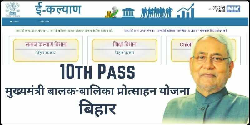 10th Pass मुख्यमंत्री बालक-बालिका प्रोत्साहन योजना बिहार