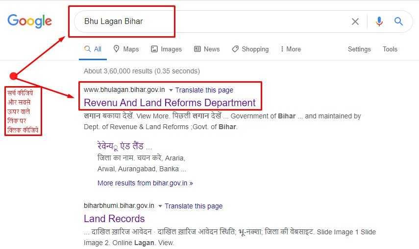 Bhu Lagan Bihar search result in bihar