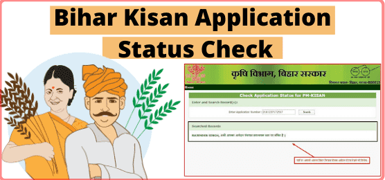 Bihar Kisan Application Status Check