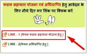 Bihar Rajy Fasal Sahayata Yojana Apply Link