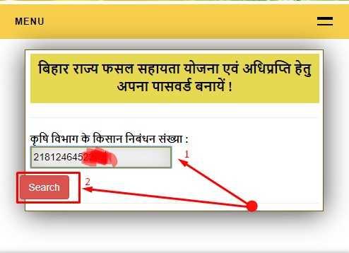 Fasal Bima Yojana Bihar Online Registration