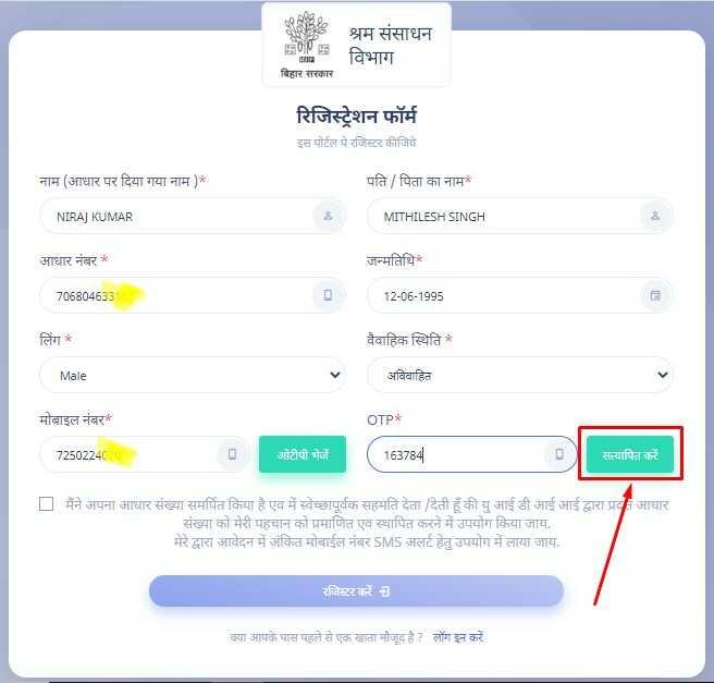 Labour Registration Bihar OTP Verifye