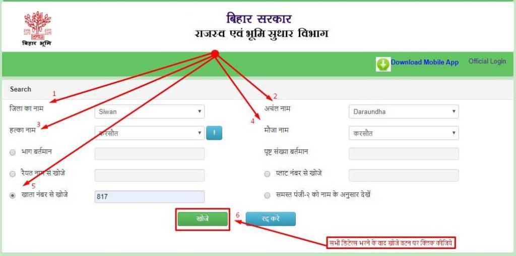Online Lagan Pay Bihar  जमीन का रशीद कैसे काटे