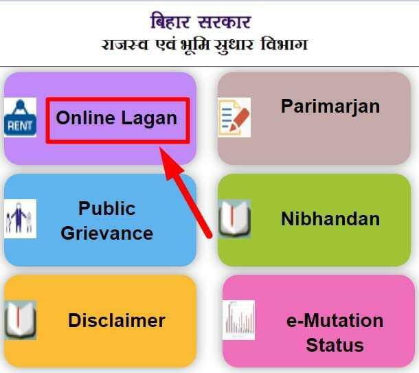 Online Lagan Pay Bihar Online Rashid Kate