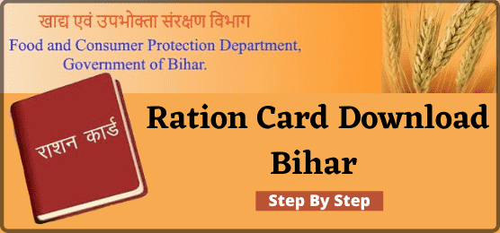 Ration Card Download Bihar राशन कार्ड डाउनलोड बिहार
