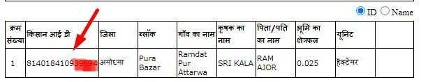UP Kisan Registration Number Kaise Khoje