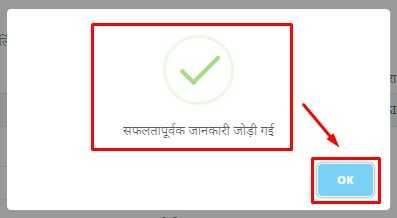 labour registration online bihar final submit