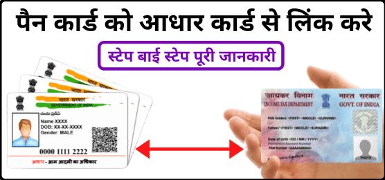 Link PAN Card with Aadhar Card