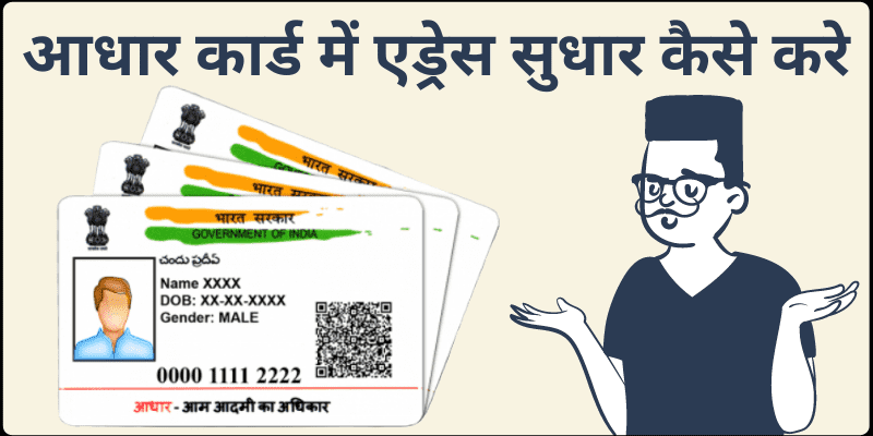 आधार कार्ड में एड्रेस सुधार कैसे करे  Update  Change Address In Aadhar Card Hindi