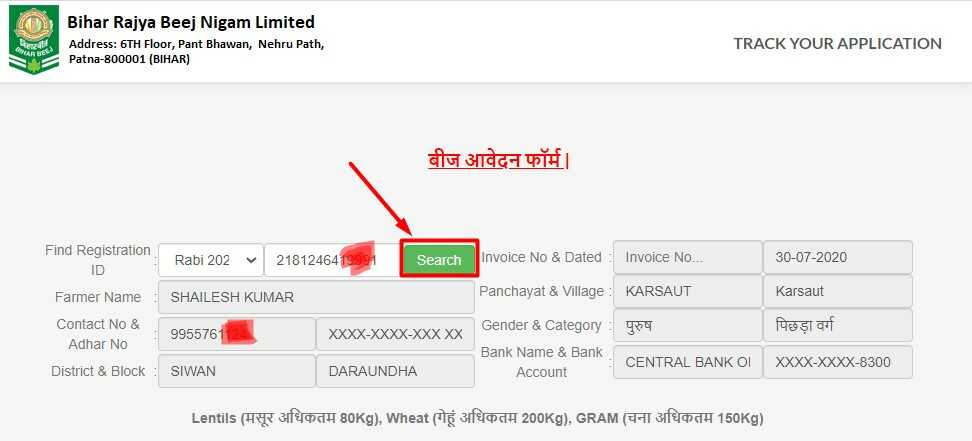 बीज अनुदान आवेदन form Bihar