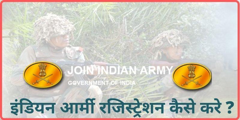 Indian Army Registration 2020 | इंडियन आर्मी रजिस्ट्रेशन कैसे करे