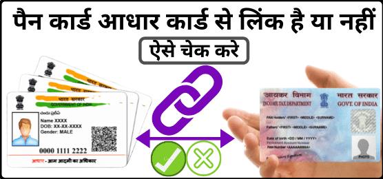 PAN Aadhar Link Status Hindi