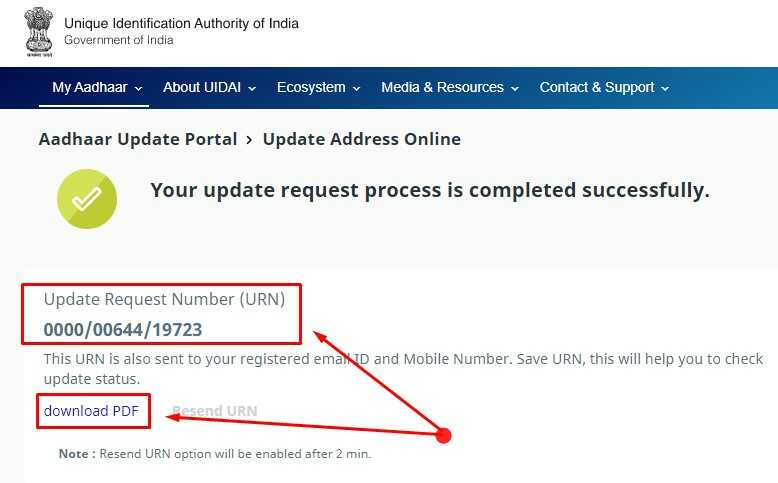 URN (Update Request Number) for changing address in aadhar