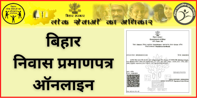 निवास प्रमाणपत्र ऑनलाइन आवेदन कैसे करे Bihar Residence Certificate Online Apply