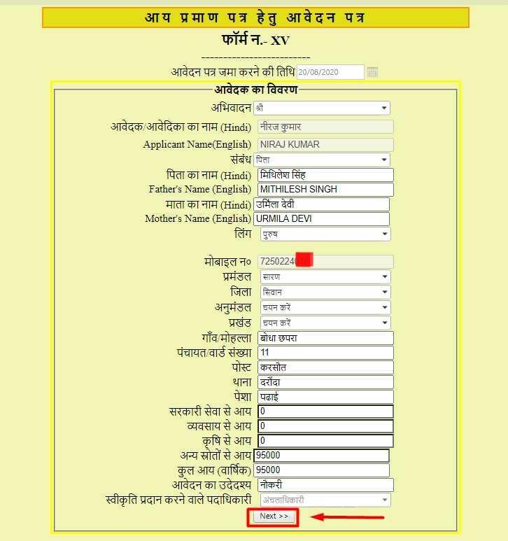 बिहार आय प्रमाण पत्र ऑनलाइन बनवाने हेतु आवेदन पत्र