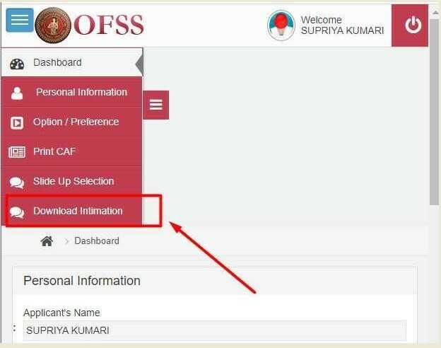 बिहार इंटरमीडिएट एडमिशन लेटर डाउनलोड कैसे करे
