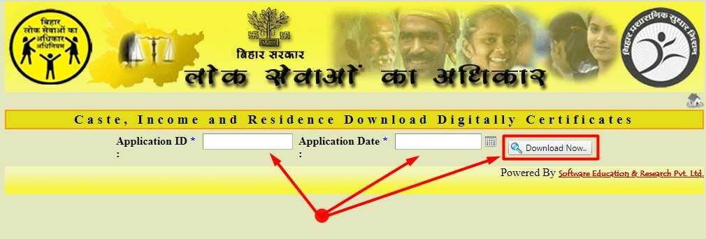 बिहार जाती प्रमाणपत्र ऑनलाइन डाउनलोड