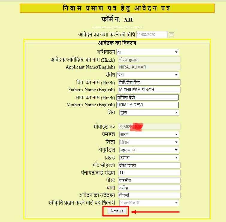 बिहार में निवास प्रमाणपत्र बनवाने के लिए फॉर्म