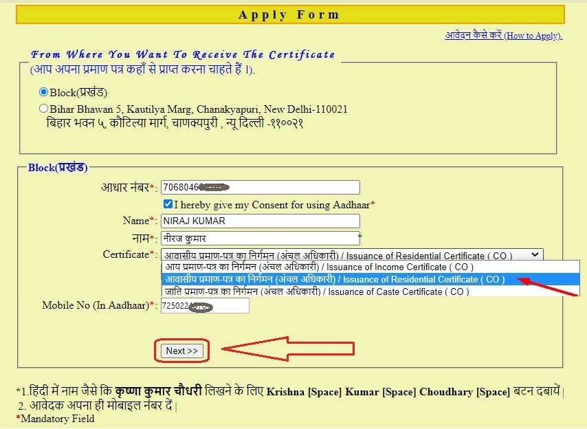 Apply Form आवासीय प्रमाण-पत्र का निर्गमन (अंचल अधिकारी)