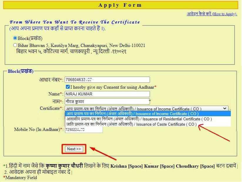 Bihar Cast Certificiate Apply online