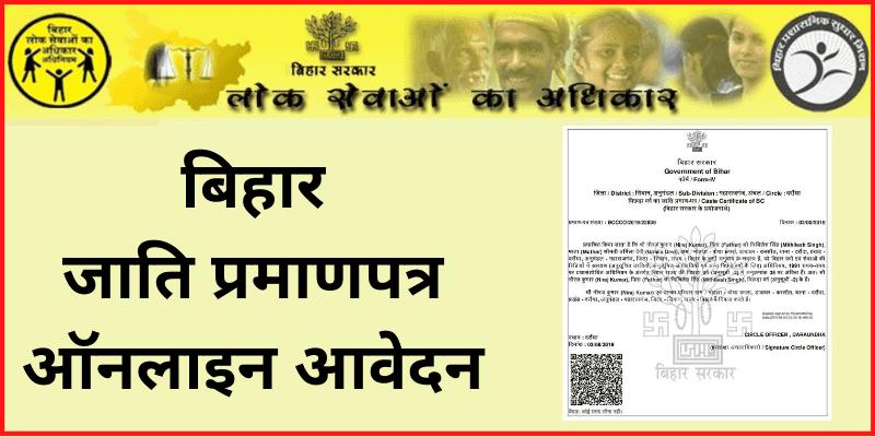 Bihar Caste Certificate Online Apply बिहार जाति प्रमाणपत्र ऑनलाइन आवेदन