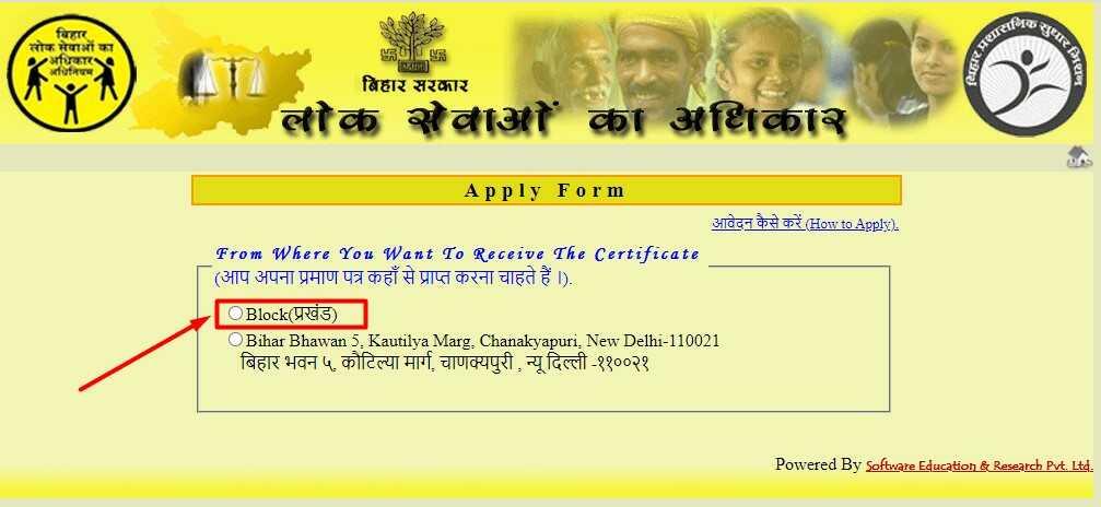 Select Block on Bihar Right to P U B L I C Service Website